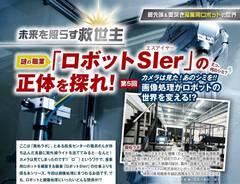 【メディア情報】チョイス!にJSS社員のインタビュー記事が掲載されました