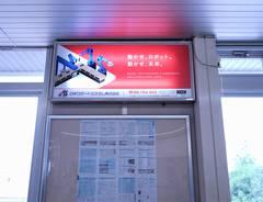 【NEWS】荒川沖駅に広告を掲示いたしました